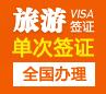 伊朗旅游签证[全国办理]