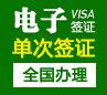 伊朗电子旅游签证[全国办理]