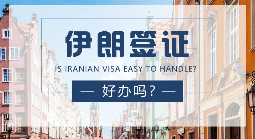 伊朗签证好办吗?
