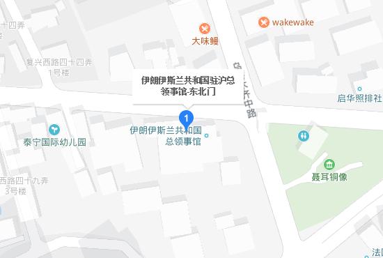 伊朗驻上海总领事馆地址