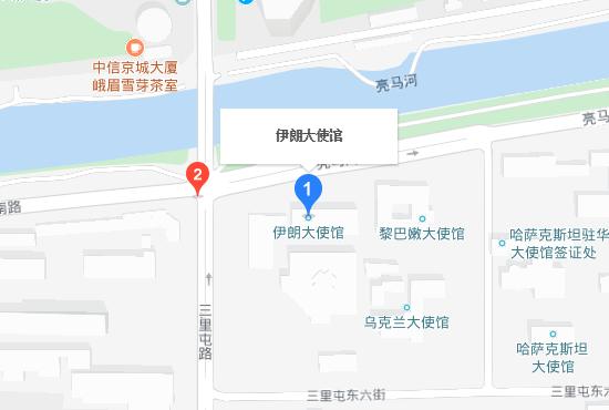 伊朗驻北京大使馆地址
